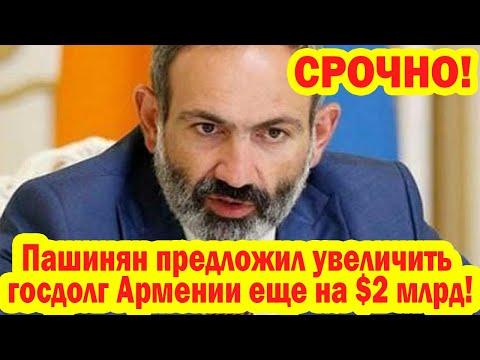 Пашинян предложил увеличить госдолг Армении еще на 2 миллиарда долларов