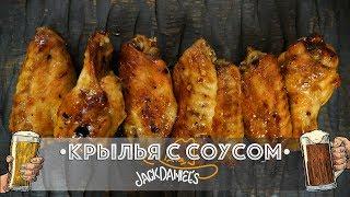 Пивная кухня: Крылышки с соусом Jack Daniel's