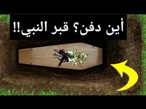 أين دفن النبي صلى الله عليه وسلم لن تصدق ذلك مفاجاة Youtube