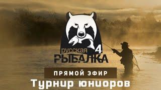 Наша Русская рыбалка 4 Завершаем Турнир Юниоров Ловим Карасей и Плотву
