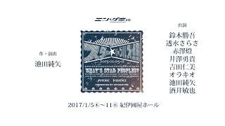 2015年7月24日~26日に赤坂RED/THEATERで上演された池田純矢初の作・演...