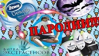 ПАРОДИИ НА ИЗВЕСТНЫЕ РЕКЛАМЫ И ТВ-ПЕРЕДАЧИ!) (Lime Зелёнка)