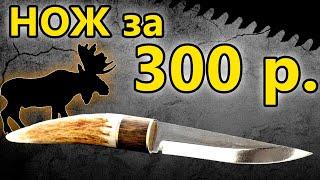 Нож за 300 рублей, нож из пилы 9хф 9хс и рога, без гриндера