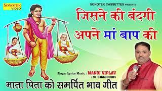 जिसने की बंदगी अपने माँ बाप की : Manoj Viplav | माता पिता Song | Father