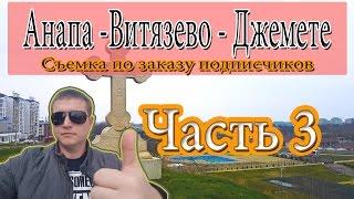 Анапа Витязево 4 гостевых дома - по заказу Подписчиков часть 3