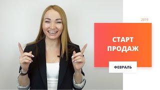 Фото Старты продаж новостроек | ФЕВРАЛЬ 2019 | Подбор квартиры в Петербурге