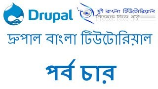 Drupal Bangla Tutorial (Part-4)