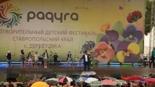 Пьер Айджо. песня на французском... Фестиваль Радуга. Дербетовка. 2016.