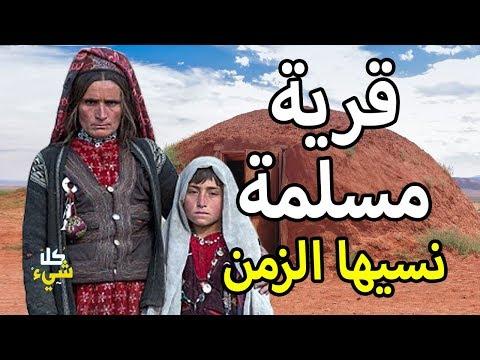 القرية البدائية المسلمة التي لا يعرفها أحد ونسيها الزمن أذهلت العالم أغرب مدن في العالم