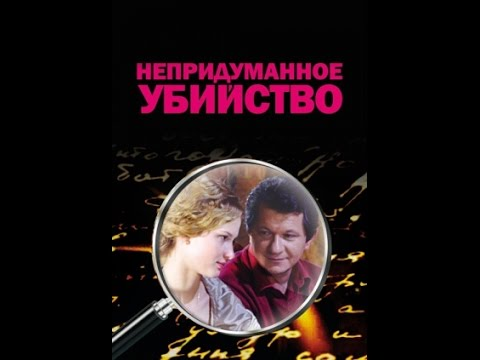 Непридуманное убийство (2009г)  3 серия
