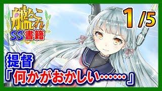 Download lagu 【艦これSS】提督「何かがおかしい……」1/5