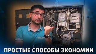 видео Экономия расходов на электроэнергию