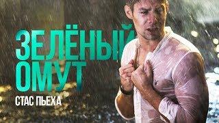 СТАС ПЬЕХА - ЗЕЛЕНЫЙ ОМУТ (OFFICIAL VIDEO)