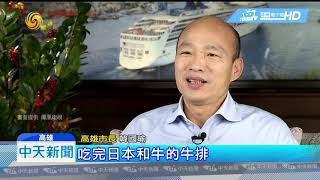 20190112中天新聞 「禿頭不怕拔毛」 韓國瑜談綠營選戰攻擊