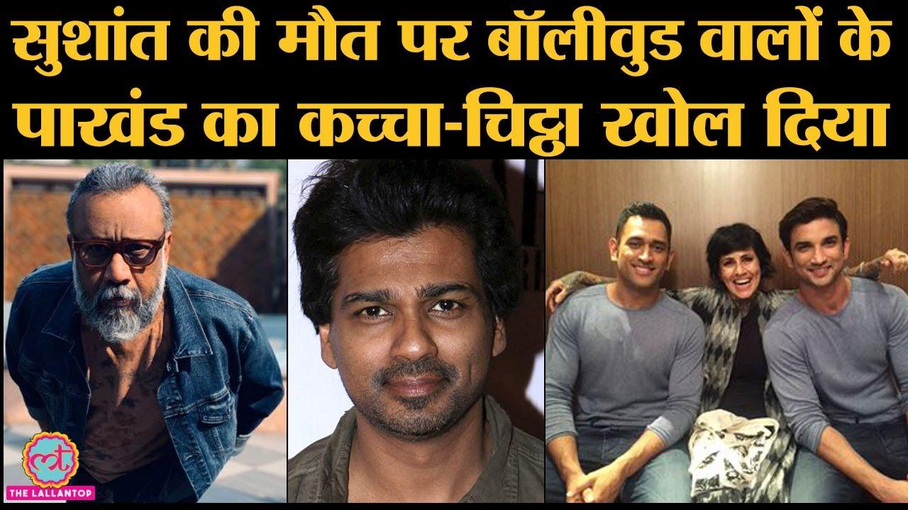 Sushant Singh Rajput Death: Nikhil Dwivedi ने Film Industry को hypocrites बोल दिया   Anubhav Sinha