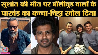 Sushant Singh Rajput Death: Nikhil Dwivedi ने Film Industry को hypocrites बोल दिया | Anubhav Sinha