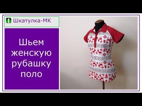Шьем женскую футболку поло с рукавом реглан Шкатулка-МК