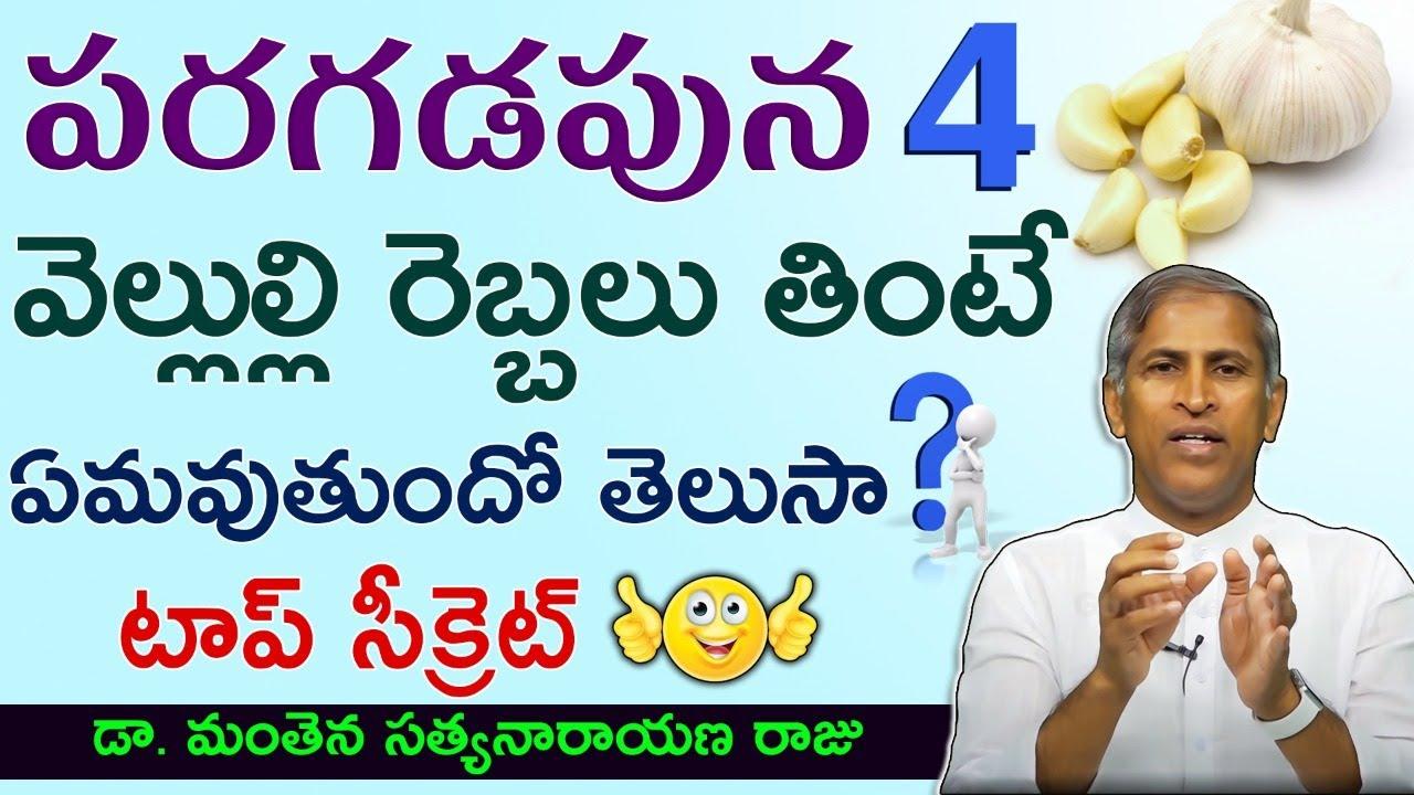 కొలెస్ట్రాల్ కరగాలని వెల్లుల్లి తింటే ఏమవుతుందంటే |Dr Manthena Satyanarayana raju videos|GOOD HEALTH