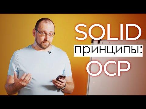 SOLID принципы: OCP