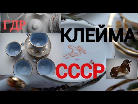 СССР и ГДР Сервизы Посуда.Клейма Советских фарфоровых заводов 60х 70х 80х г.