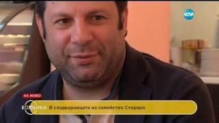 В сладкарницата на фамилия Стораро - Комбина (19.06.2016)