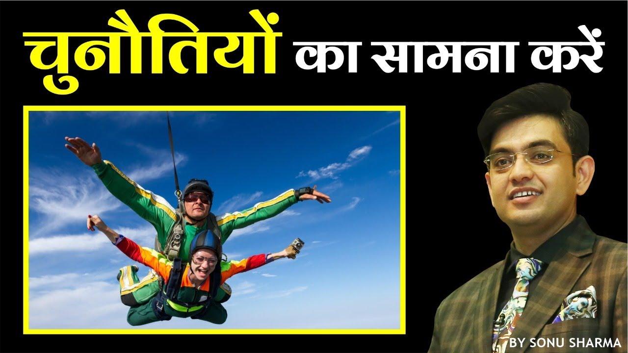थॉमस एडिसन की कहानी | Mr. Sonu Sharma Best Motivational Video