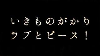 いきものがかり/ラブとピース! テレビ朝日系ドラマ「遺産争族」主題歌...