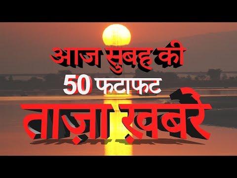 10 जनवरी | Morning News | आज सुबह की 50 फटाफट ख़बरें | Breaking News | Fatafat khabre | MobileNews24.