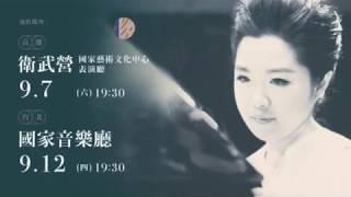 《舞・畫》廖皎含鋼琴獨奏會曲目介紹--展覽會之畫I 2019 Chiao-han LIAO Piano Recital-Mussorgsky: Pictures at an Exhibition
