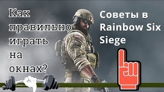 Советы. Как играть на окнах в Rainbow Six: Siege