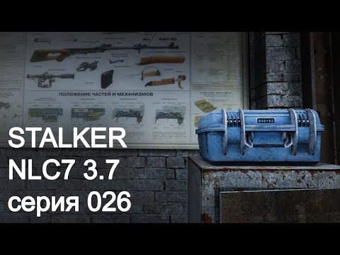 StalkerNLC7 3.7. Серия 026. Компромат военных