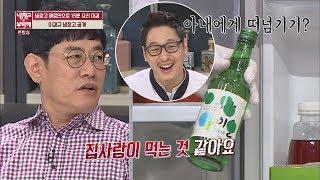 이경규, 냉장고 속 소주는 집사람 꺼(!) 아내에게 떠넘기기?  냉장고를 부탁해 138회