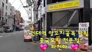 자양동 건대입구역 양꼬치골목 중국요리전문점 맛집 라천하