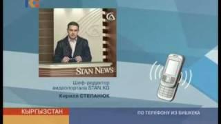 Экстренный выпуск новостей Кыргызстана 06.04.10 2