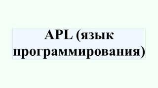 APL (язык программирования)