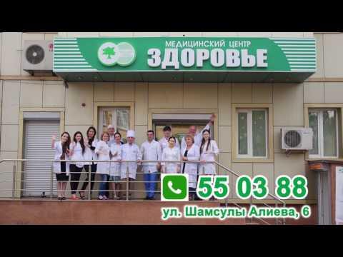 Клиника Здоровье