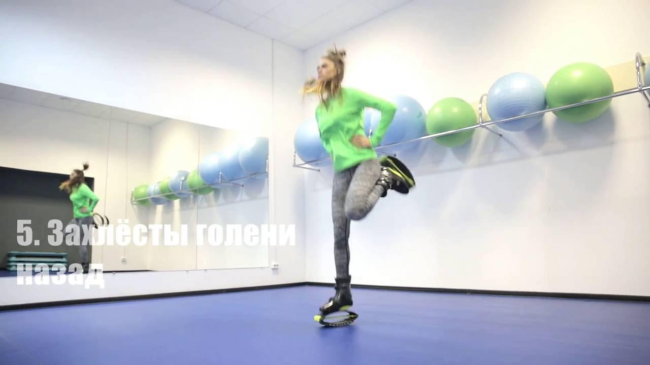 40b944a6abb Тренировки в Kangoo Jumps. 5 движений для новичков - YouTube