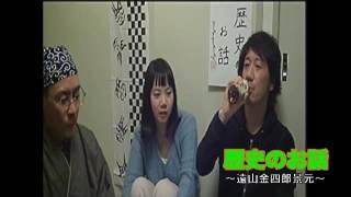 歴史のお話~第61回 「遠山(金四郎)景元」 ~主演 文化歴史学者Kick MizukoshiとLife-Like、宇塚彩子