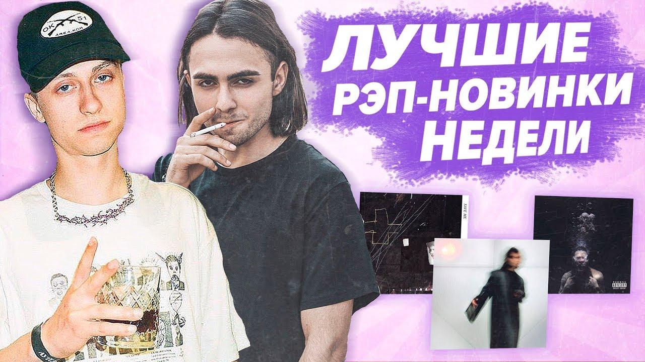 ЛУЧШИЕ РЭП НОВИНКИ НЕДЕЛИ 09.06.2019