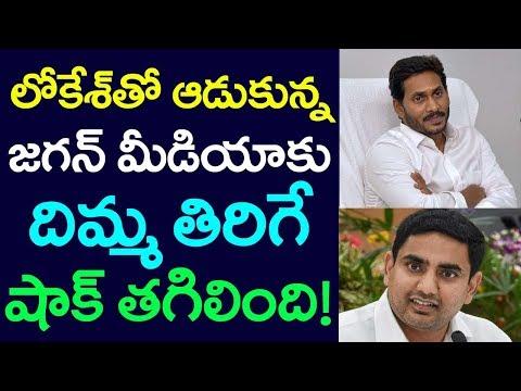 Jagan Media, Which Heckled Nara Lokesh, Got Shock | Andhra