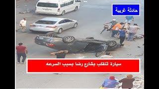 اغرب حادث سيارة اليوم بالاسماعيلية
