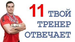 ТТ0-11: низ живота, пропуск тренировки, обмен веществ, гормон роста