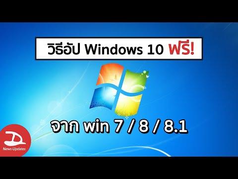 วิธีอัพ windows 10 ฟรีๆ จาก win7 ,  win8 และ win8.1 ของแท้