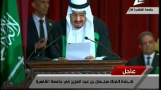 بعد حصوله على الدكتوراة الفخرية.. الملك سلمان: جامعة القاهرة نشرت العلم في العالم العربي والإسلامي