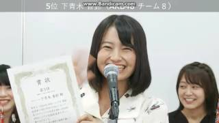 第9回AKB48総選挙×SRイベント 上位16名お礼特番!」 第5位 下青木香鈴 A...