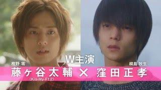 Trailer del film di MARS - Tada Kimi wo Aishiteru, che sarà proiett...