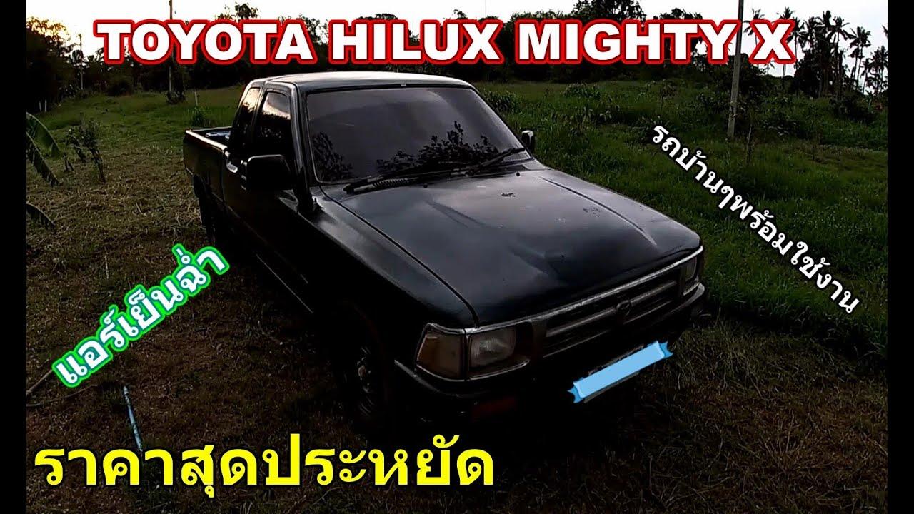 toyota mighty x รถบ้านๆ สภาพบ้านๆ