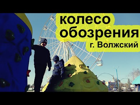 Новое колесо обозрения в г. Волжский!