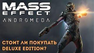 Mass Effect: Andromeda - обзор дополнительного контента