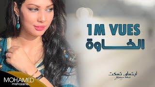 Ibtissam Tiskat - Al Khawa ( Exclusive Video Clip ) 2017  | إبتسام تسكت - الخاوة (حصـــــريا)